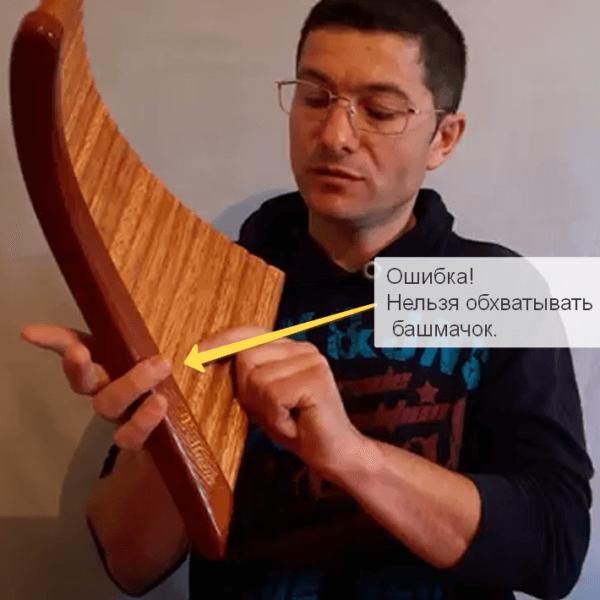 флейта пана башмачок