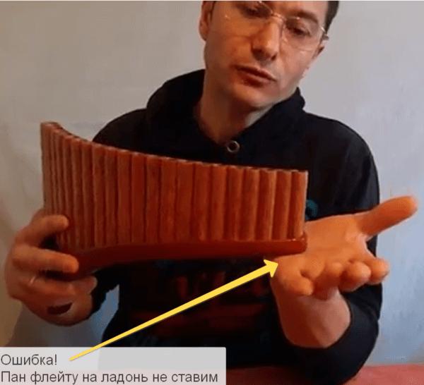 пан флейта левая ладонь