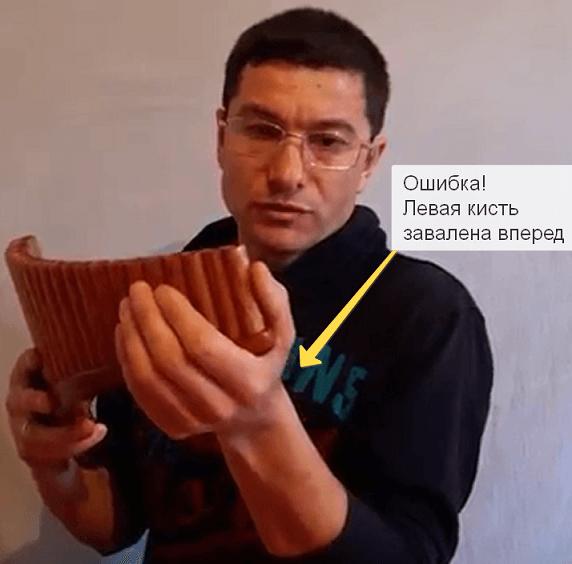 пан флейта кисть завалена вперед