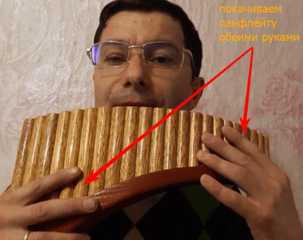 вибрато флейта пана