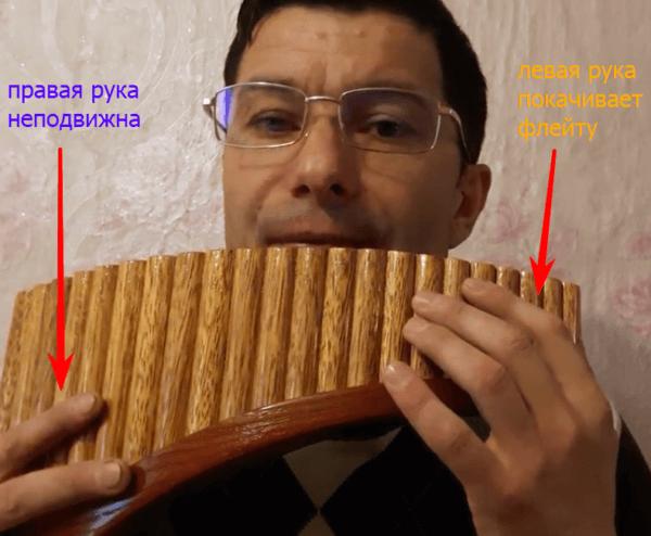 пан флейта вибрация